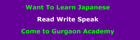 Want to Join Japanese Speaking Course Classes Institute Academy Learning Centre in Gurgaon